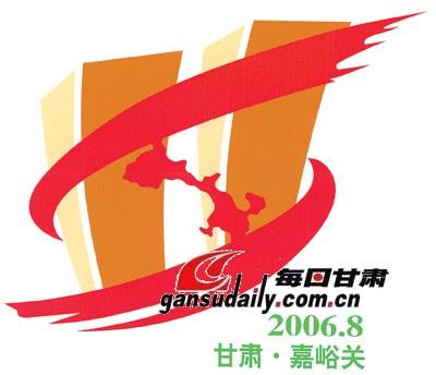 甘肃省第十一届运动会会徽会歌吉祥物亮相图片
