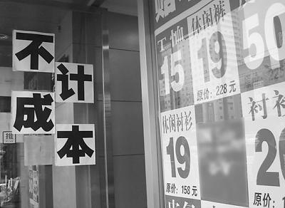 """折""""的服装专卖店发现图片"""