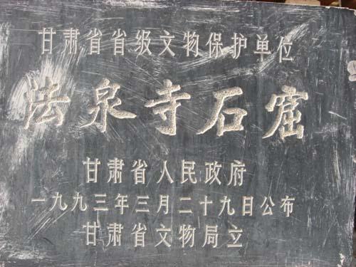"""寺风景旅游区的张玉仙老师和""""法 我们在甘肃省水利厅水利管理局退"""