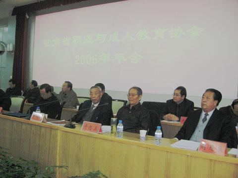 甘肃省职业与成人教育协会2006年会在西北民族大学