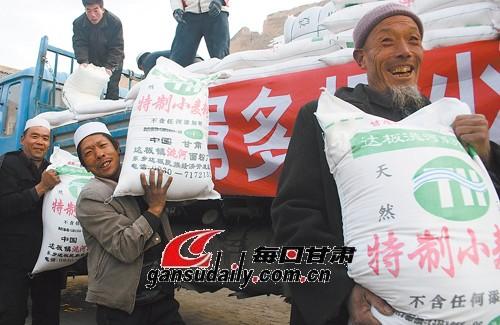 1月14日,东乡族自治县北岭乡三湾村的贫困农民高兴地领到了县上