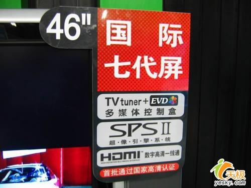 新科dtv-460液晶电视采用了三星7代半面板