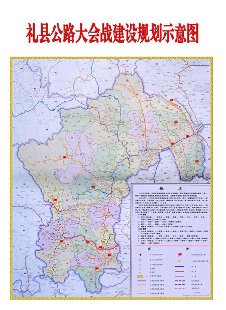 礼县公路交通图