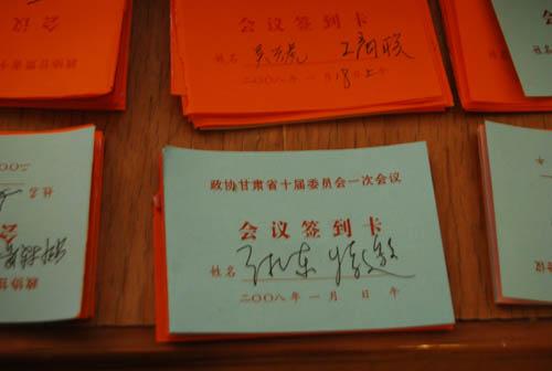 甘肃省十届一次会议预备会委员签到图片