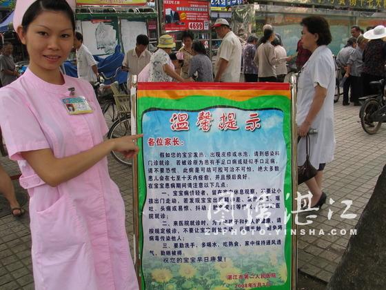 湛江市举行预防手足口病大型健康咨询活动