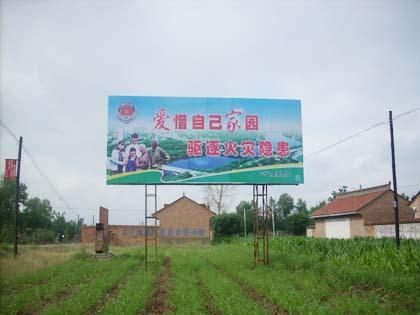 """大型消防公益广告宣传牌在国道""""211""""线亮相-消防宣传"""