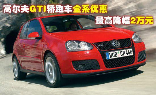 高尔夫GTI轿跑车全系优惠
