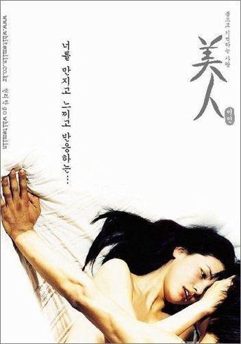 韩国10大经典情色电影-情色|电影-女性