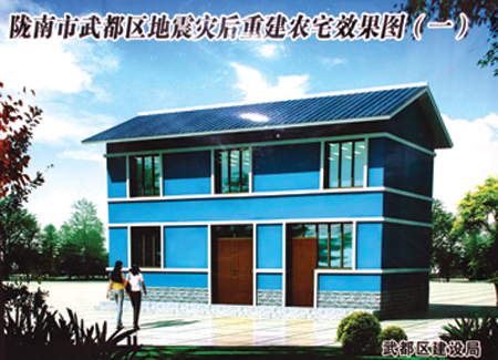 陇南市灾后重建新农村规划效果图高清图片