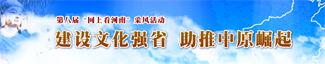 第八届网上看河南官网