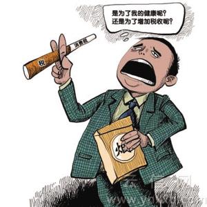香烟消费税最高提至56%(图)-香烟-每日甘肃-西部商报