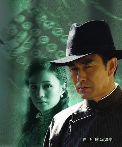 白饭饰演的军统头目冯如泰带领小组成员执行刺杀图片