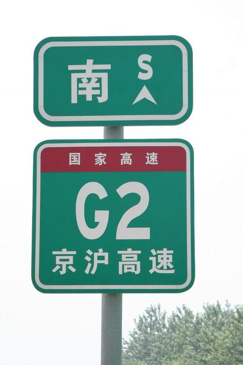 京沪高速的编号标志(资料图片)图片