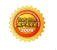 """《网友世界》""""2009常用软件年度评选"""" 360杀毒荣获用户选择奖"""