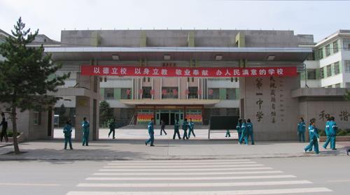 [转]天祝藏族自治县第一中学
