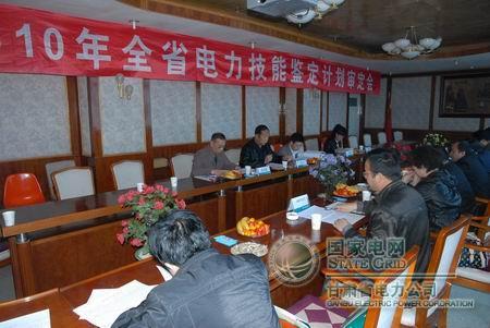 2010年全省电力技能鉴定计划审定会在兰召开