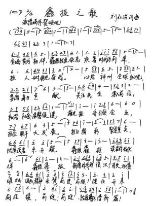 二胡 秦腔主题曲谱