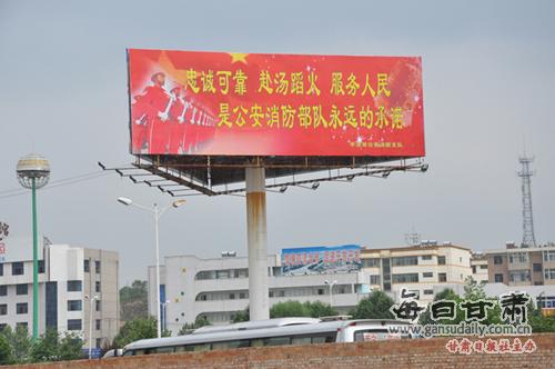 千里陇原户外消防公益广告扮靓平凉大地图片