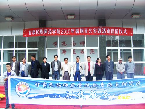 甘肃民族师范学院举行2010年大学生暑期社会实践活动出征仪式