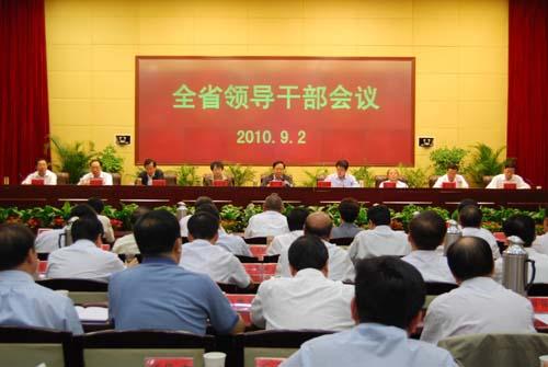 省委召开全省领导干部大会传达学习中央领导重要批示和讲话精神