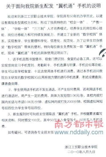 手机 浙江/浙江工贸职业技术学院通知称,翼机通手机是必备工具。...