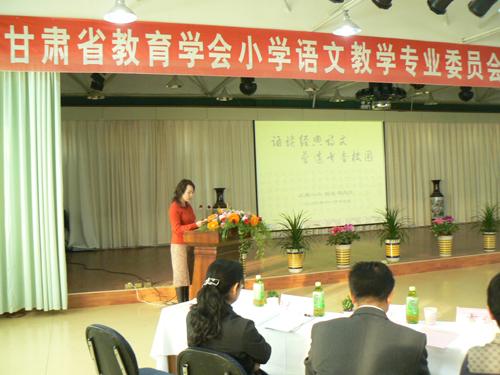 甘肃省教育学会兰州教育学会常务理事