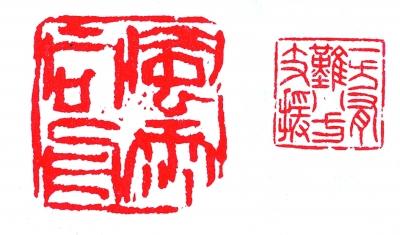 篆刻:风雨同舟