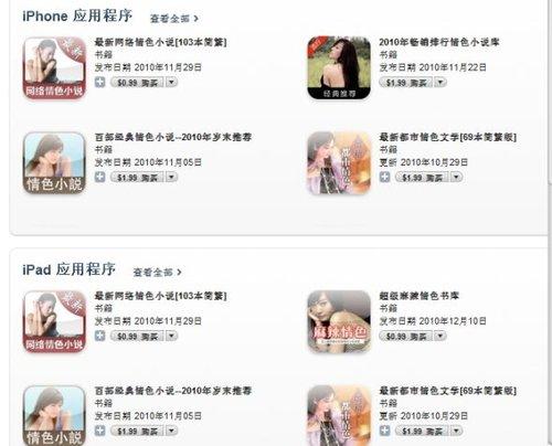 苹果应用商店惊现情色小说 官方称内容合法-苹