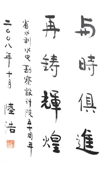 甘肃省水利水电勘测设计研究院纪实设计字体-评语发展美术的课程科学图片