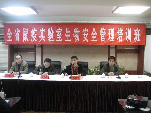 甘肃省鼠疫实验室生物安全管理培训班在兰州召开