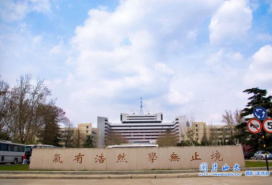山东大学千佛山校区图片
