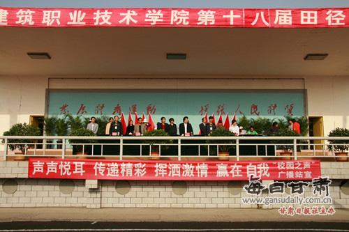 甘肃建筑职业技术学院第十八届田径运动会拉开帷幕