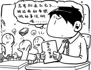 吵闹的班级图片卡通吵闹 卡通卡通简笔画图片大全