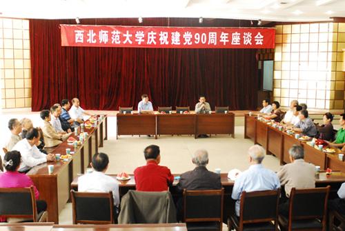 西北师大召开庆祝建党90周年座谈 6月29日下午,西北师范大学召开