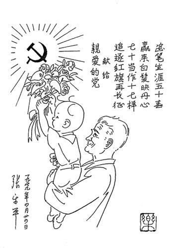 张乐平/献给亲爱的党(漫画)张乐平