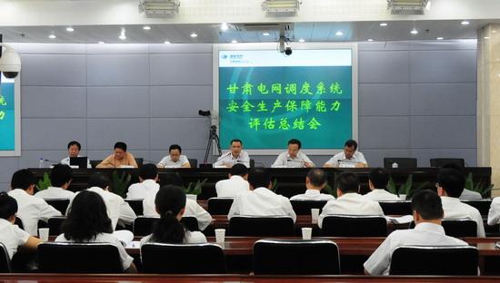 甘肃电网调度系统安全生产保障能力通过国网评