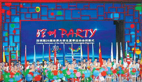 深圳世界大学生夏季运动会圆满闭幕(图)