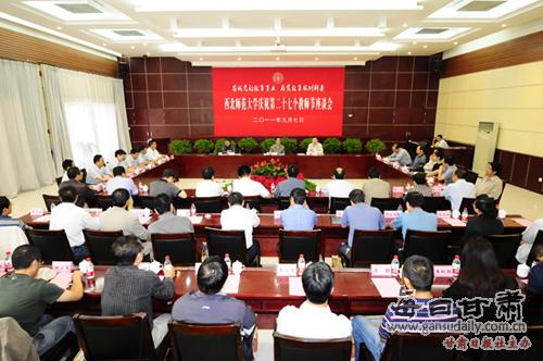 西北师范大学召开庆祝第27个教师节座谈会