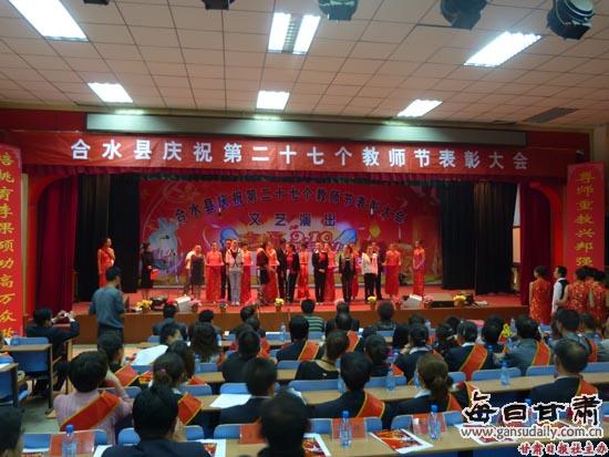 合水县举行庆祝2011年教师节表彰大会