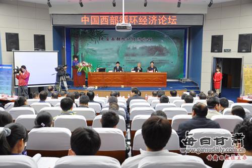 """兰州城市学院成功举办""""中国西部循环经济论坛"""""""