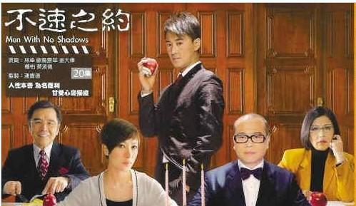 林峰,欧阳震华以及杨怡主演的《不速之约》