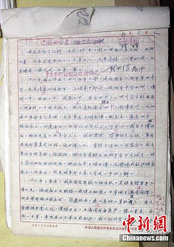 四川宜宾发现辛亥革命志士吕超手稿(图)