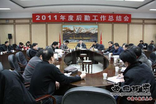 西北师范大学召开2011年度后勤工作总结会