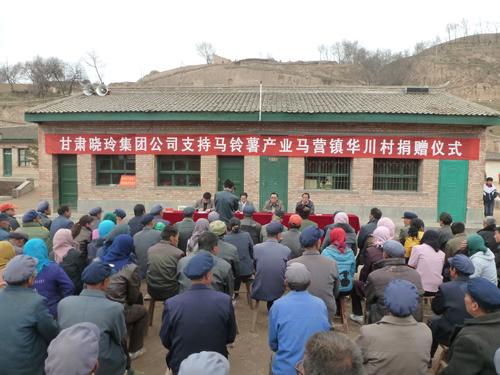 青海省民和县马营镇图片大全下载;
