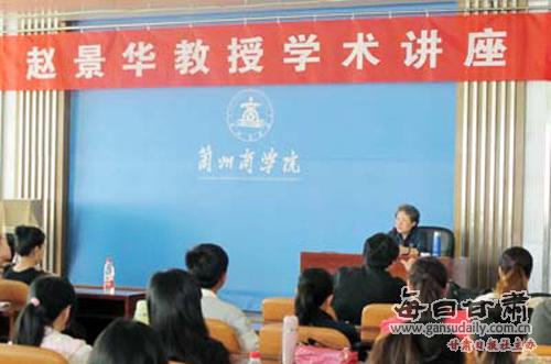 赵景华/西北民族大学赵景华教授应邀来兰州商学院作学术讲座