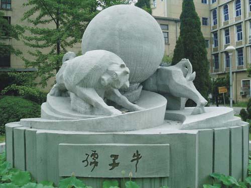 中国科学技术大学雕塑