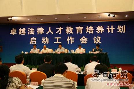 甘肃政法学院校长梁亚民教授参加全国卓越法律人才教育培养计划启动