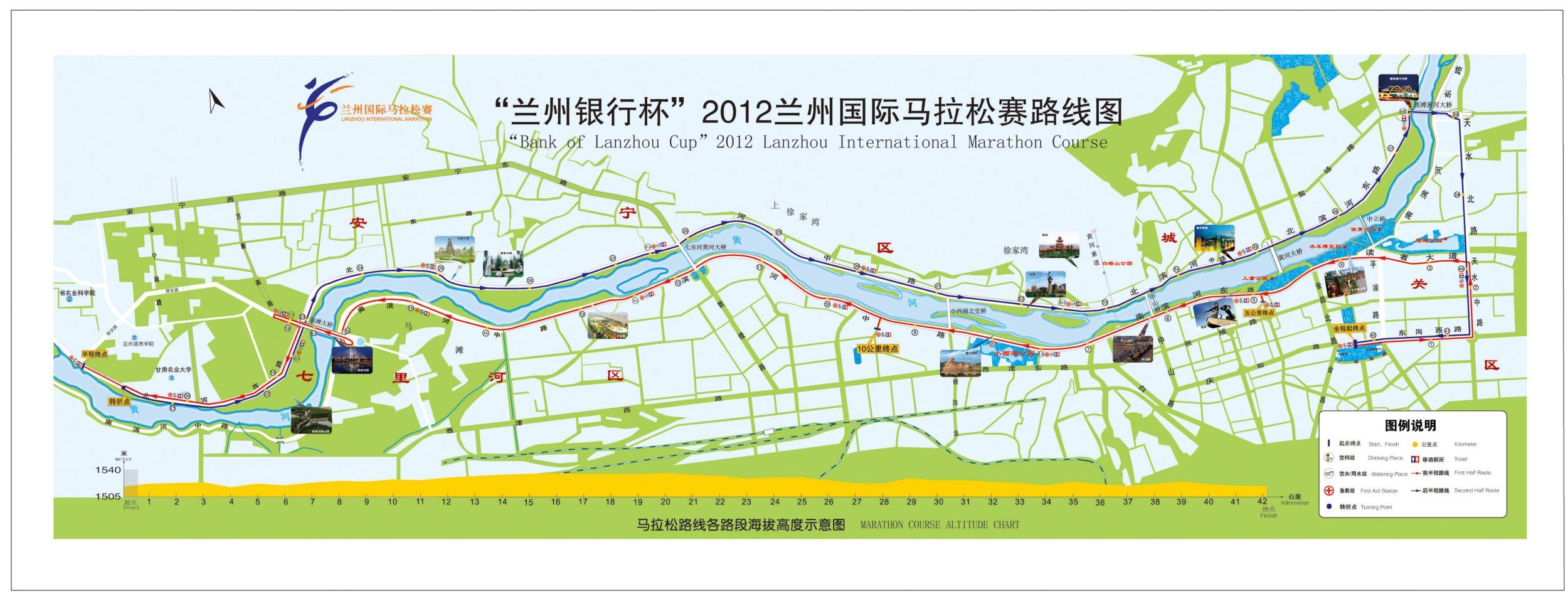 兰州黄河铁桥作文_2012兰州国际马拉松赛路线图(附各路段海拔高度示意图)-马拉松