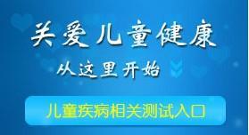 北京治疗多动症医院 北京国济中医院儿科 --每