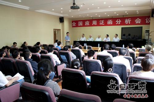 泛函分析会议在西北师范大学召开